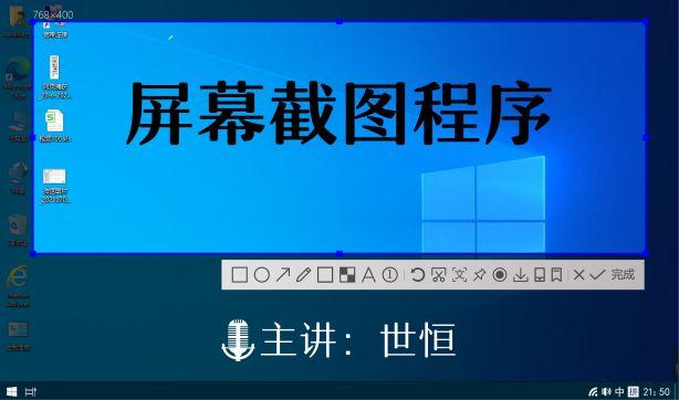 屏幕截图程序
