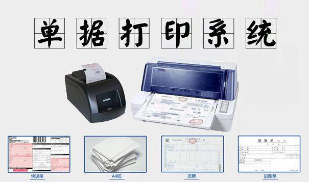 开发实战——单据打印系统
